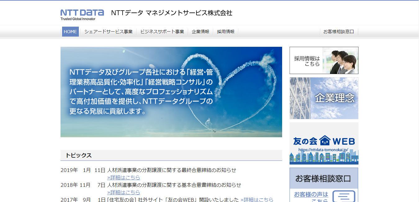 NTTデータ マネジメントサービスの評判・口コミは?