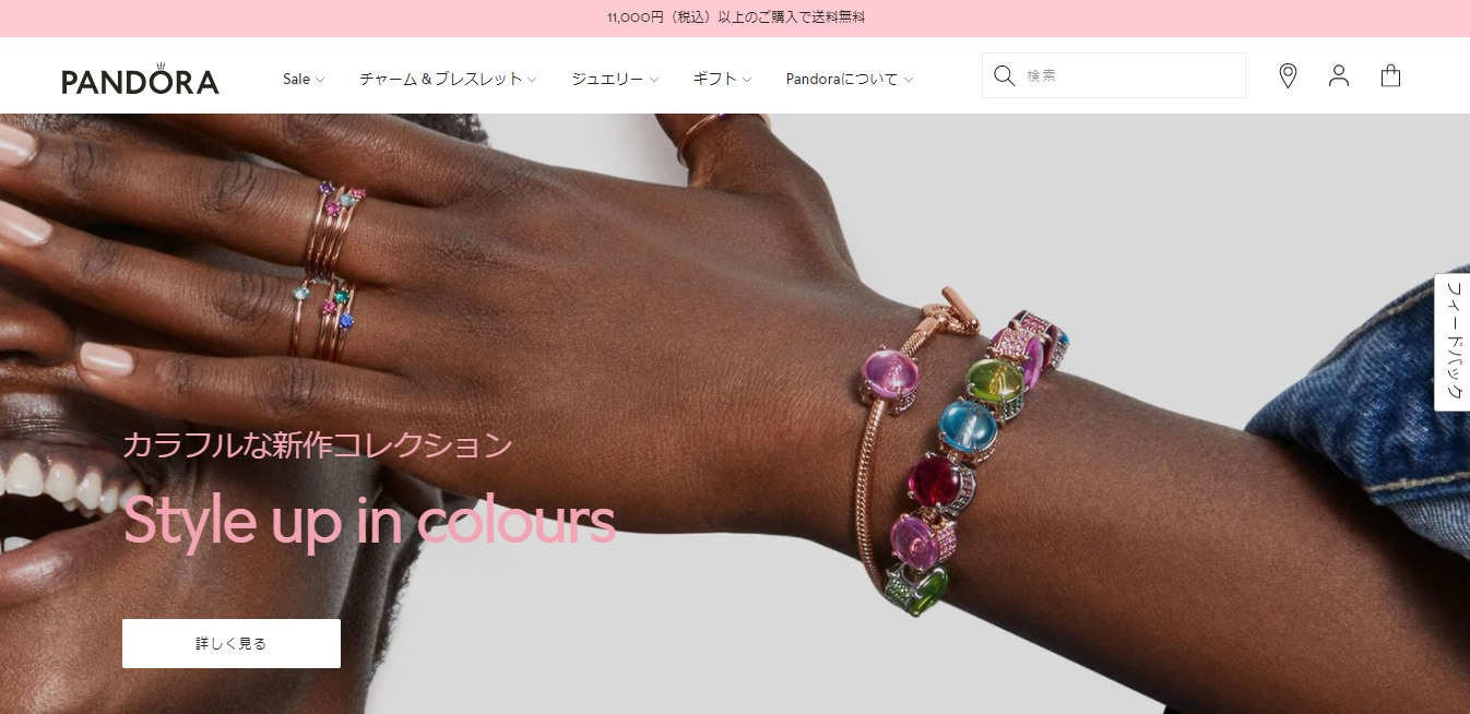 PANDORA Jewelry Japanの評判・口コミは?