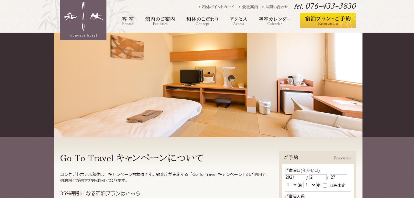 コンセプトホテル和休の評判・口コミは?