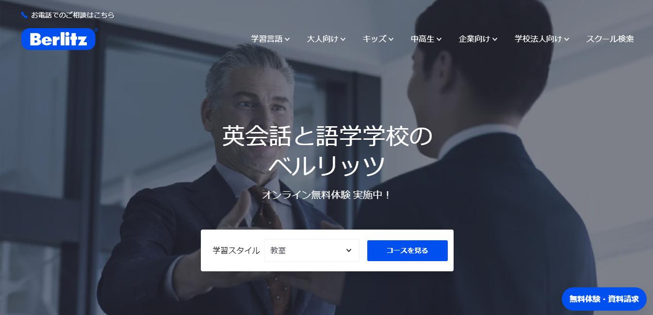 ベルリッツ・ジャパンの評判・口コミは?