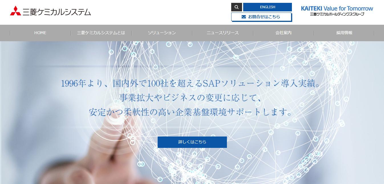 三菱ケミカルシステムの評判・口コミは?