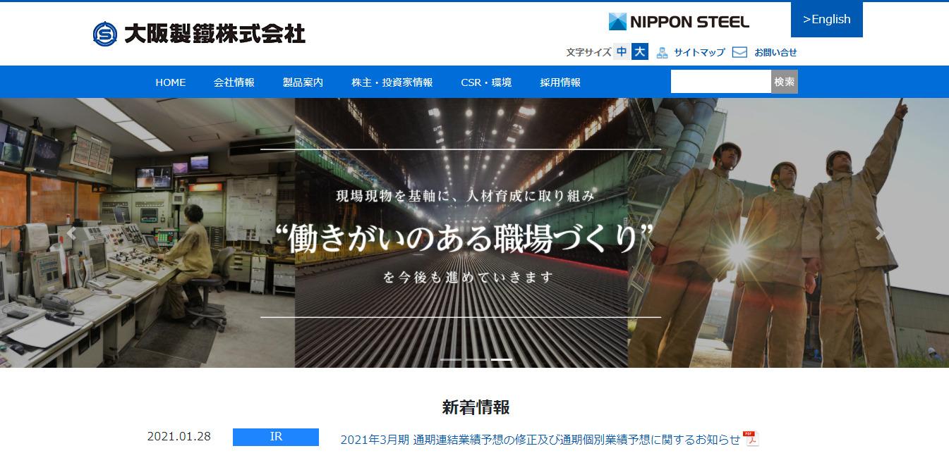 大阪製鐵の評判・口コミは?