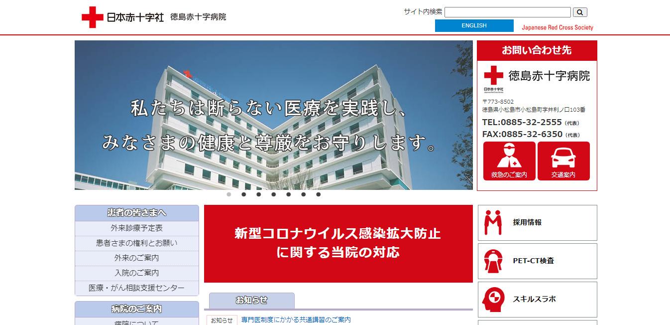 徳島赤十字病院の評判・口コミは?