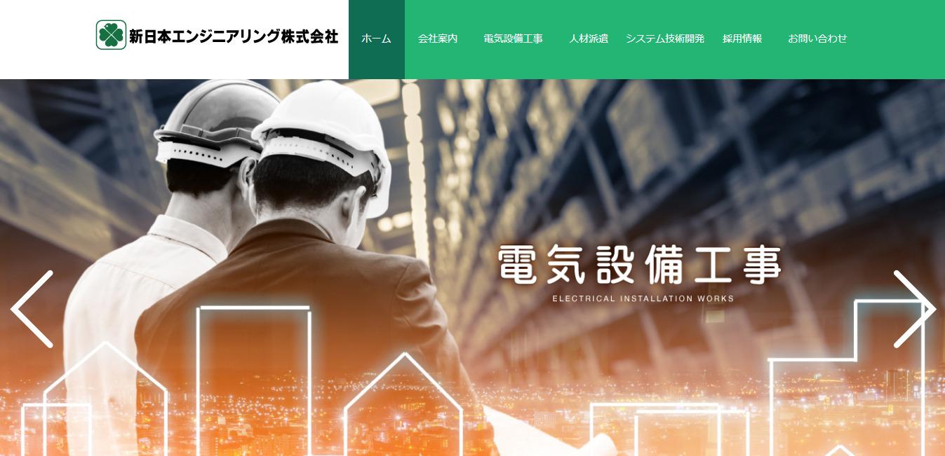 新日本エンジニアリングの評判・口コミは?