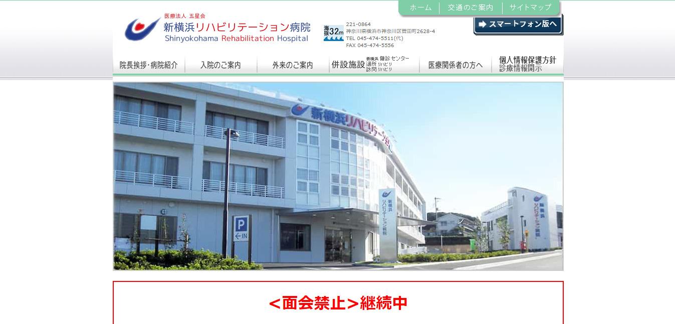 新横浜リハビリテーション病院の評判・口コミは?