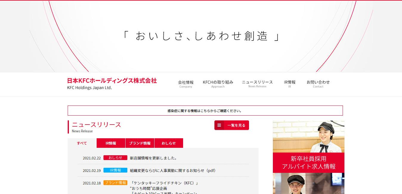 日本KFCホールディングスの評判・口コミは?