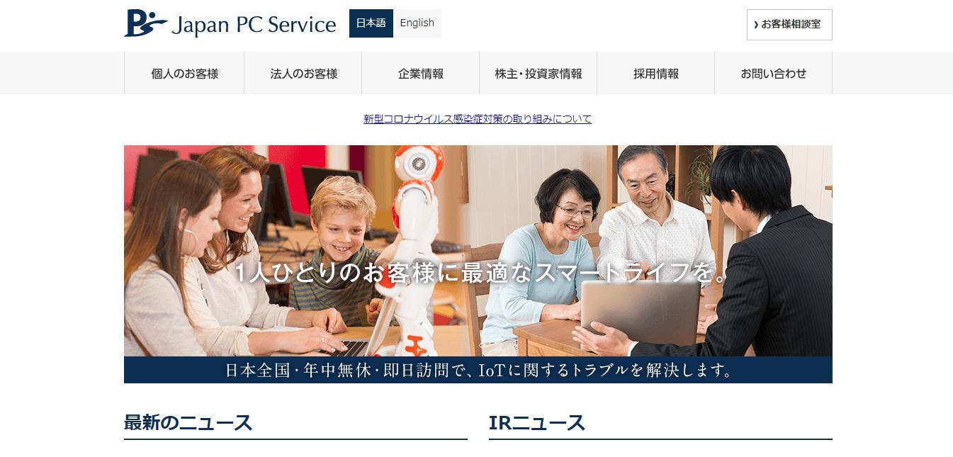 日本PCサービスの評判・口コミは?