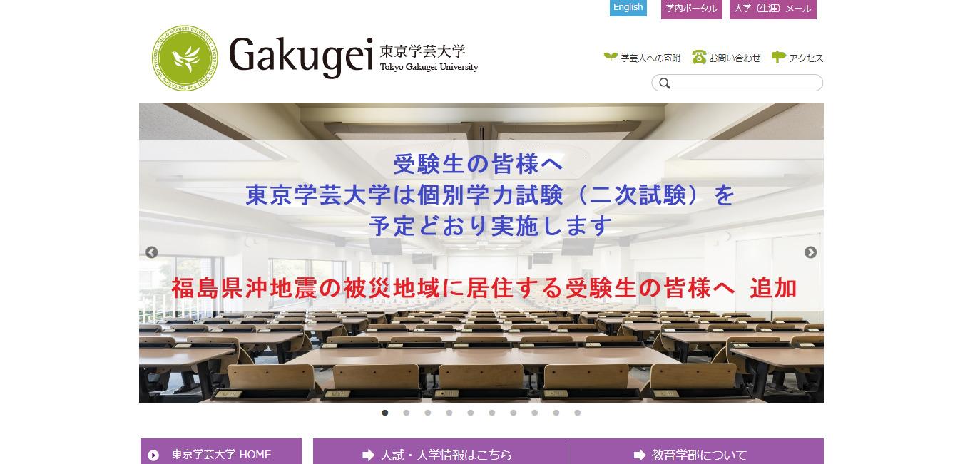 東京学芸大学附属学校の評判・口コミは?