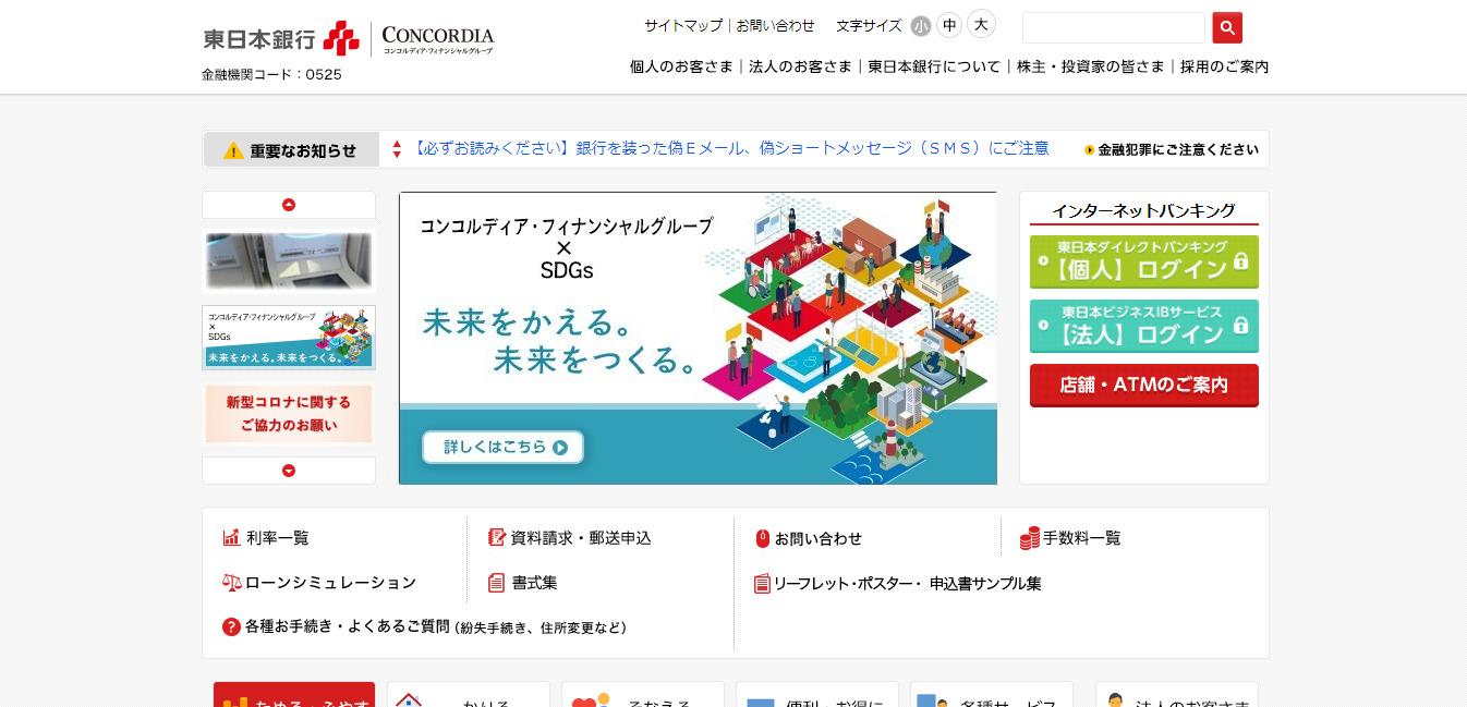 東日本銀行の評判・口コミは?