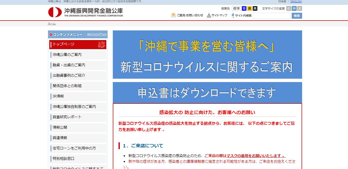 沖縄振興開発金融公庫の評判・口コミは?
