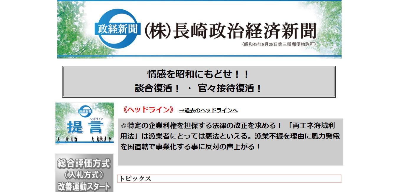 長崎政治経済新聞の評判・口コミは?
