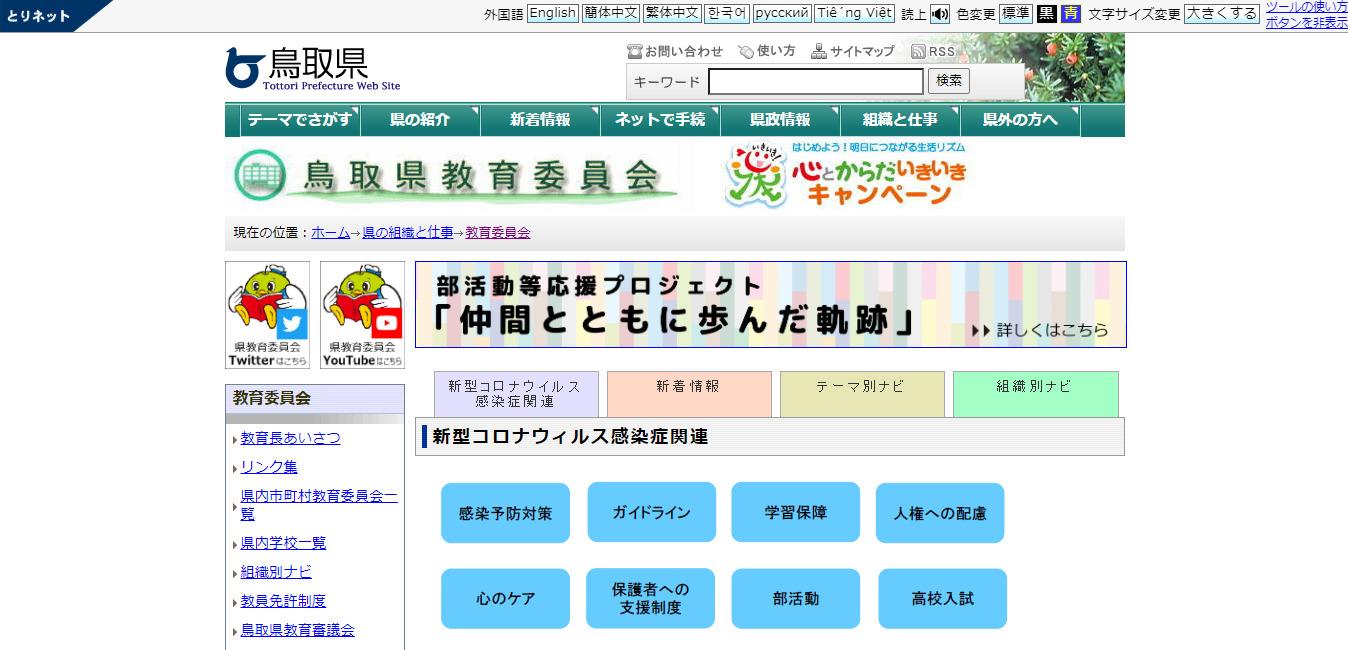 鳥取県教育委員会の評判・口コミは?