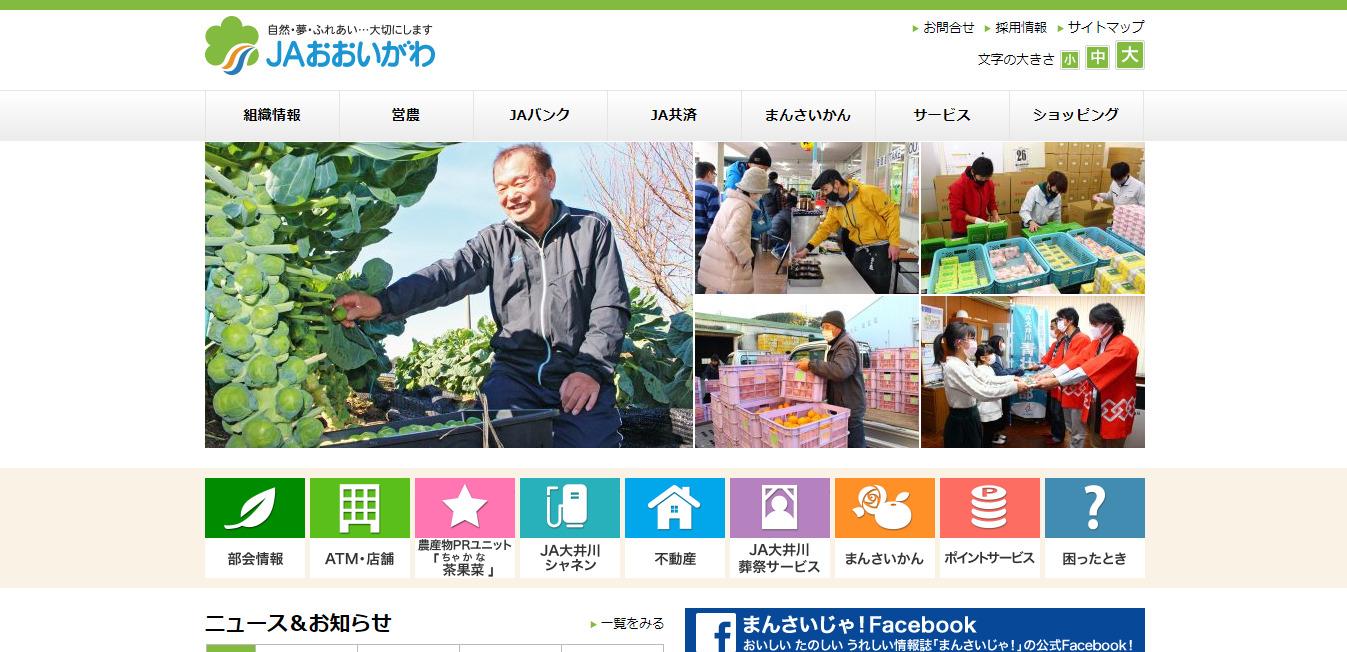 JAおおいがわ(大井川農業協同組合)の評判・口コミは?