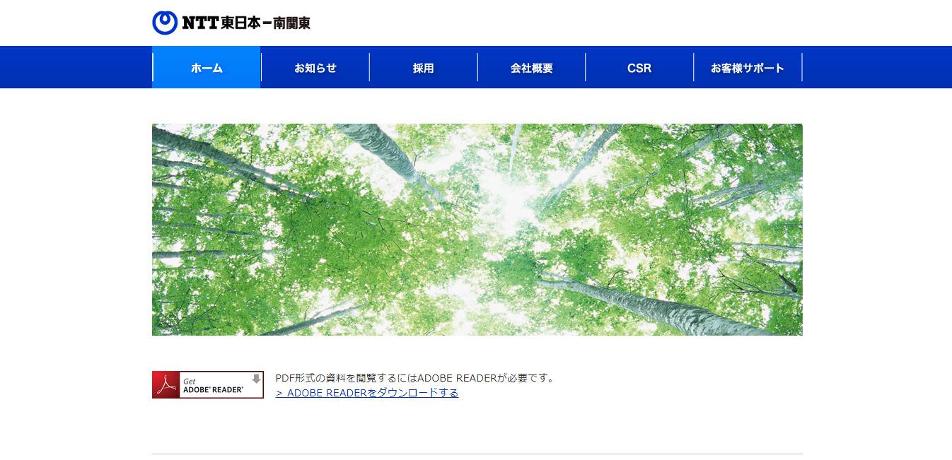 NTT東日本‐南関東の評判・口コミは?