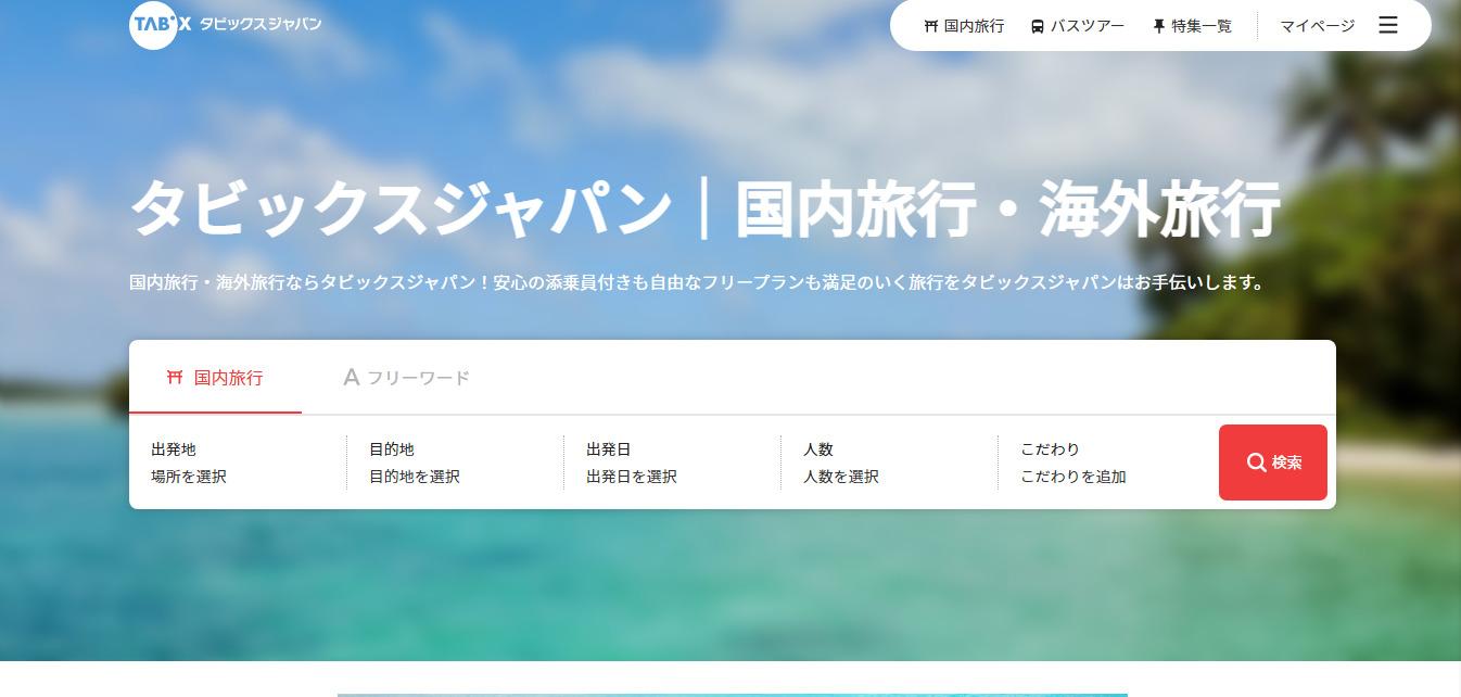 タビックスジャパンの評判・口コミは?