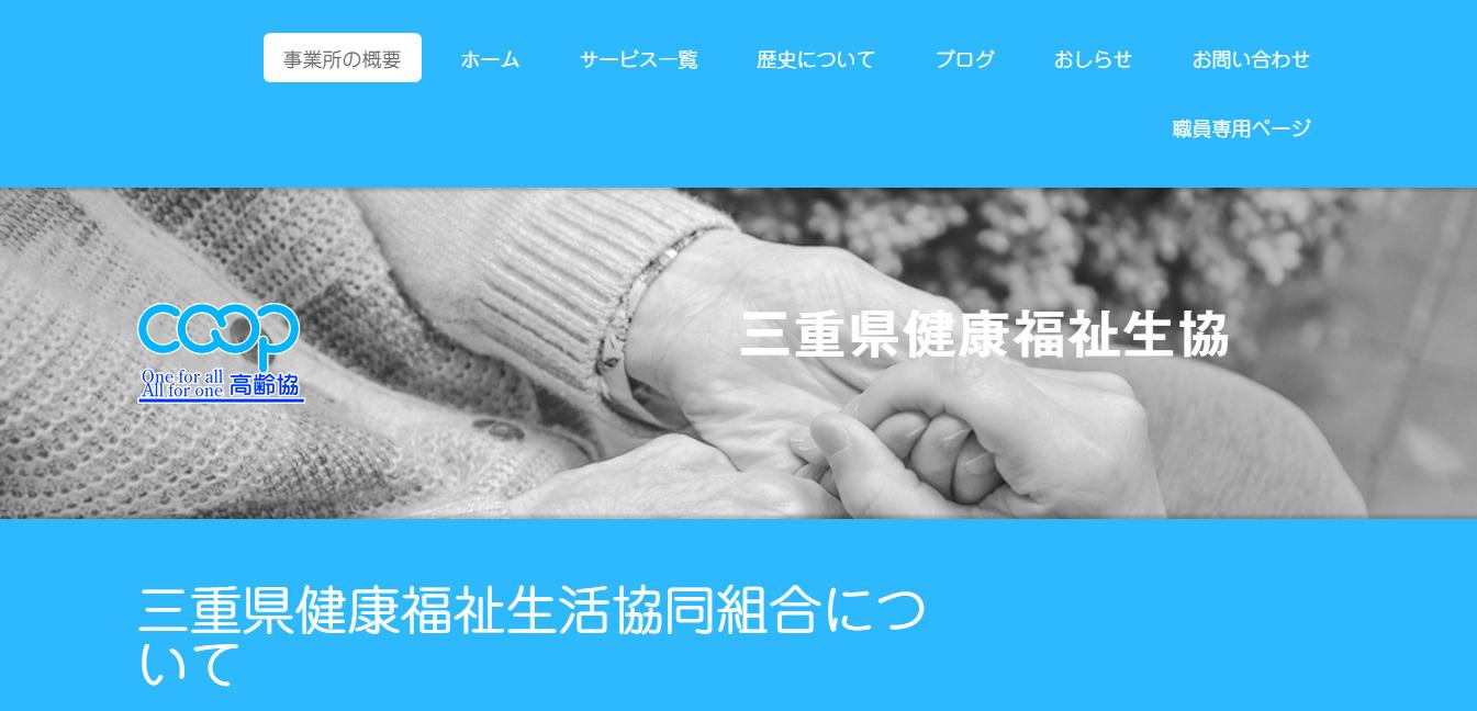 三重県健康福祉生活協同組合の評判・口コミは?