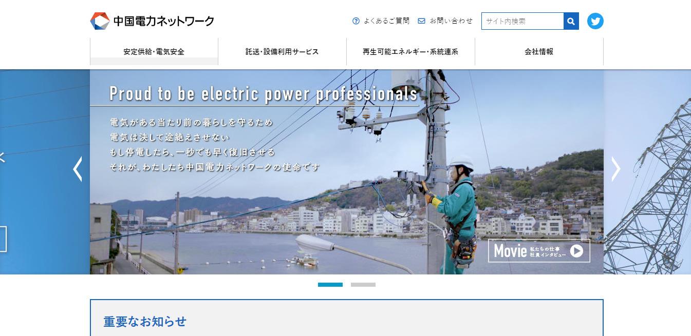 中国電力ネットワークの評判・口コミは?