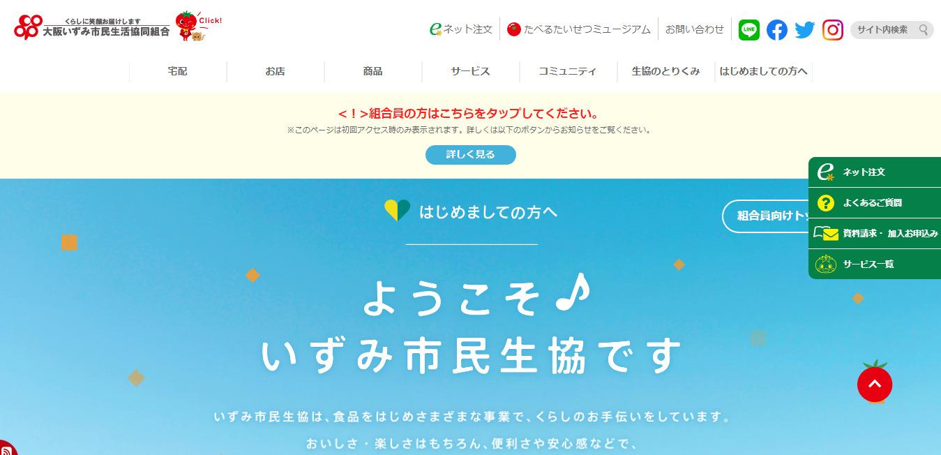 大阪いずみ市民生活協同組合の評判・口コミは?