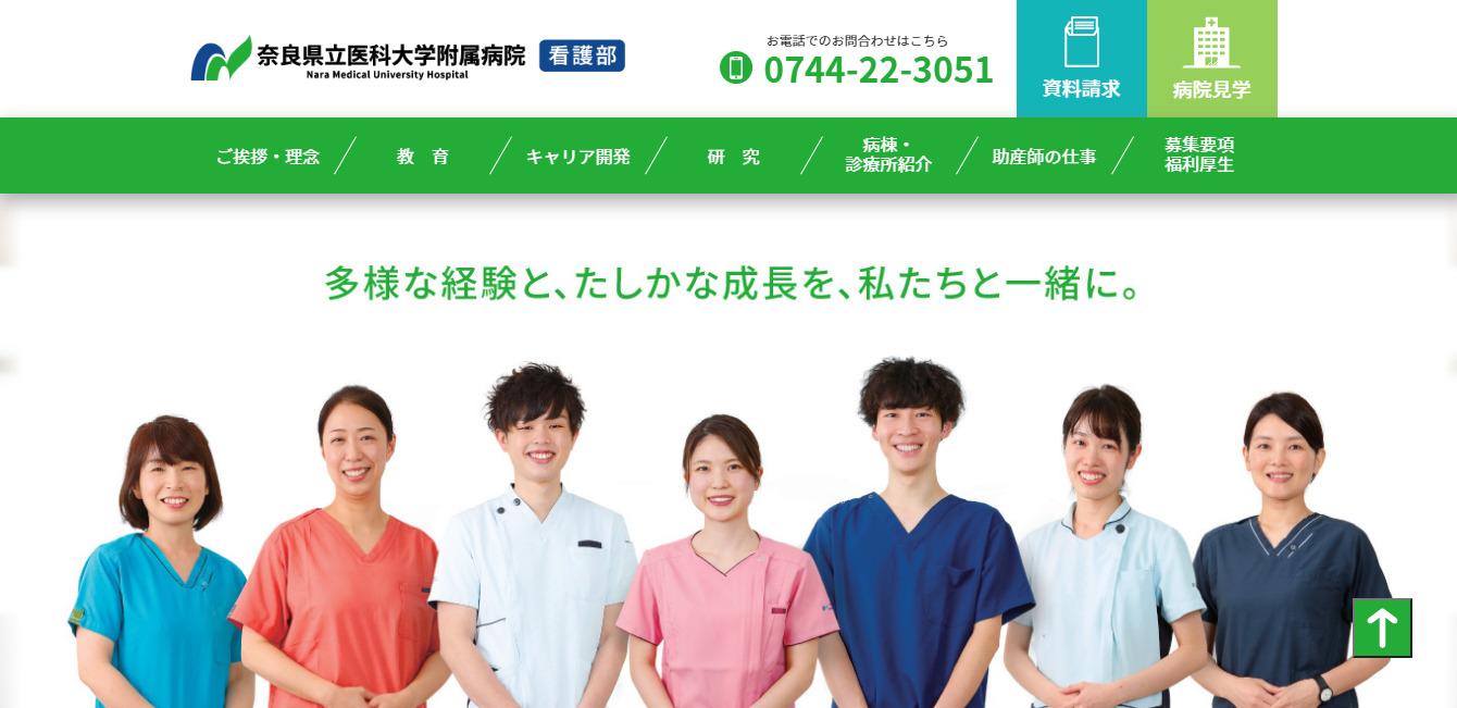 奈良県立医科大学附属病院の評判・口コミは?