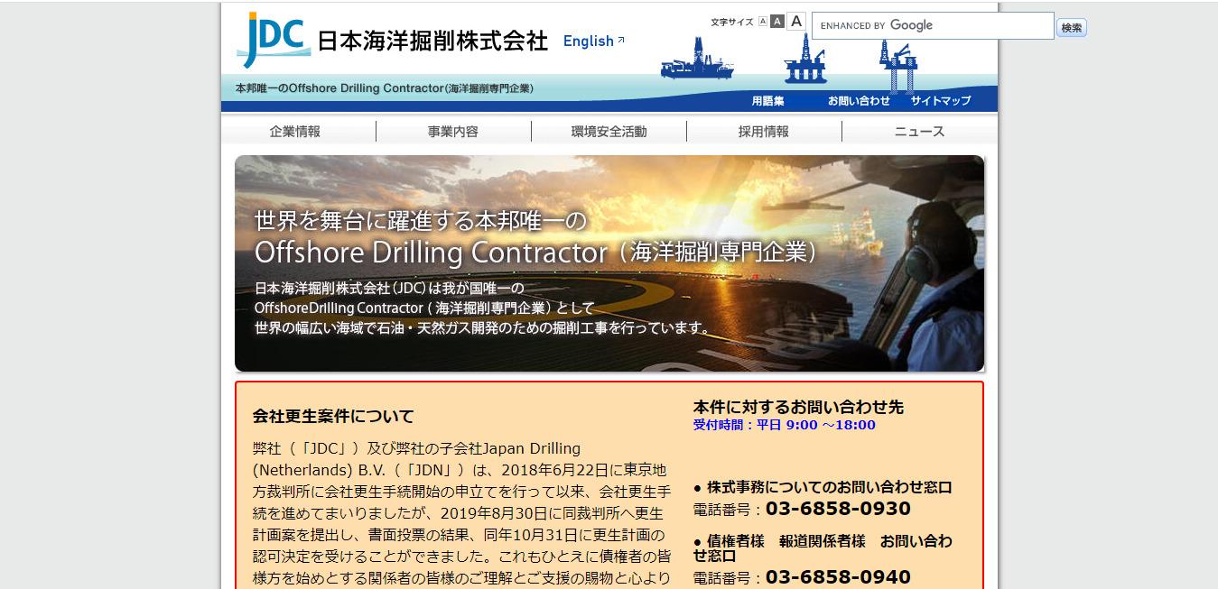 日本海洋掘削の評判・口コミは?