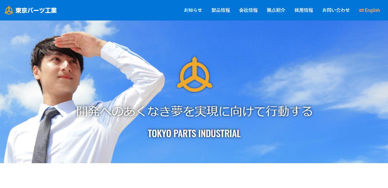 東京パーツ工業の評判・口コミは?