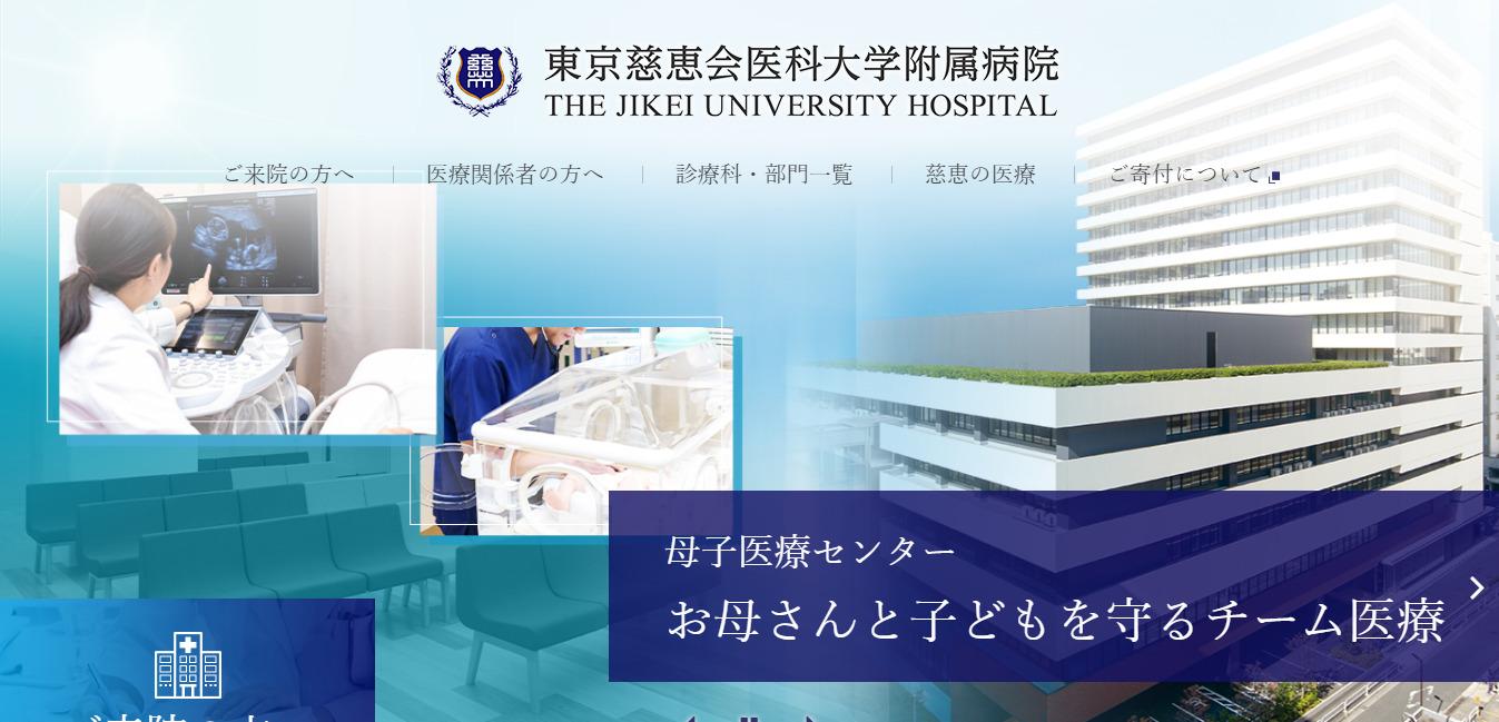 東京慈恵会医科大学附属病院の評判・口コミは?