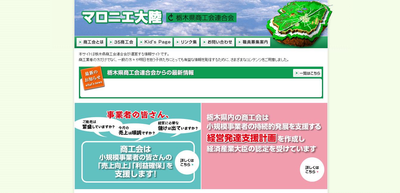 栃木県商工会連合会の評判・口コミは?