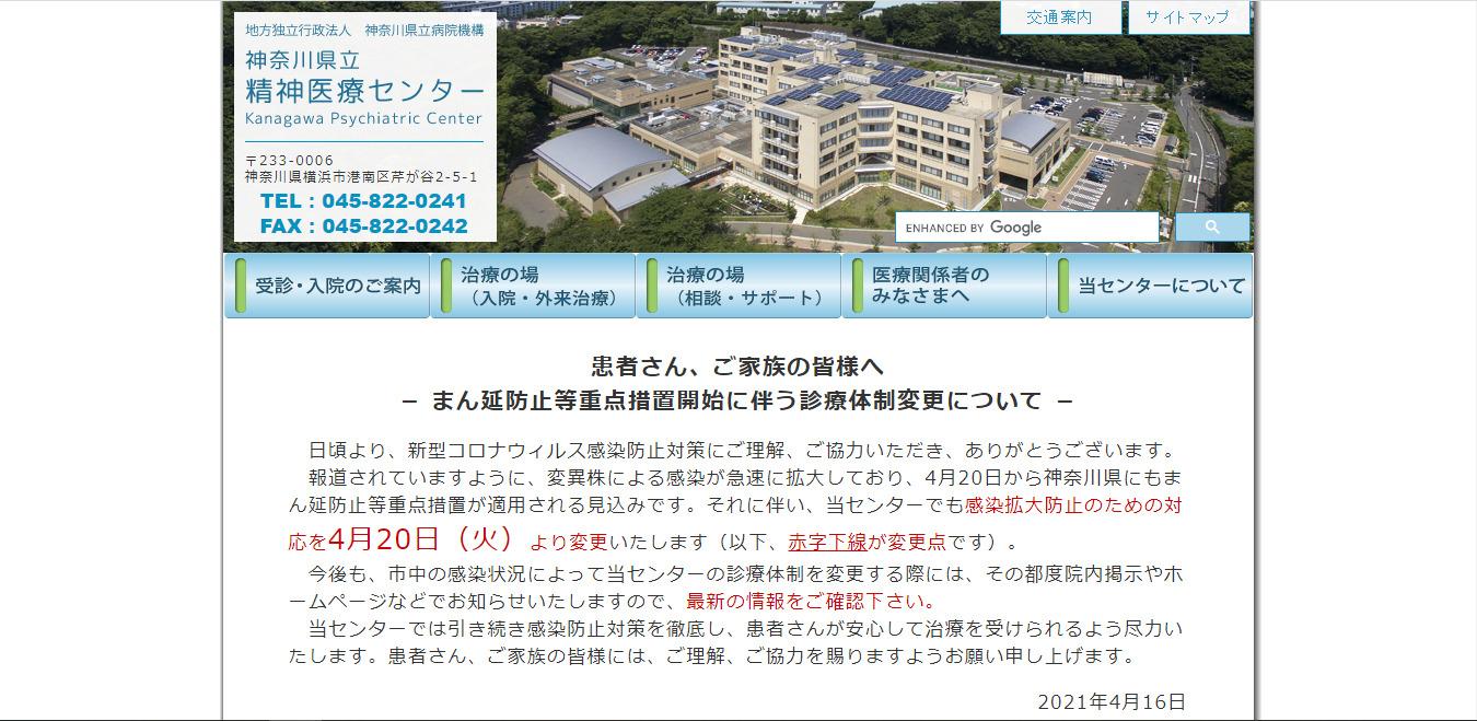 神奈川県立精神医療センターの評判・口コミは?
