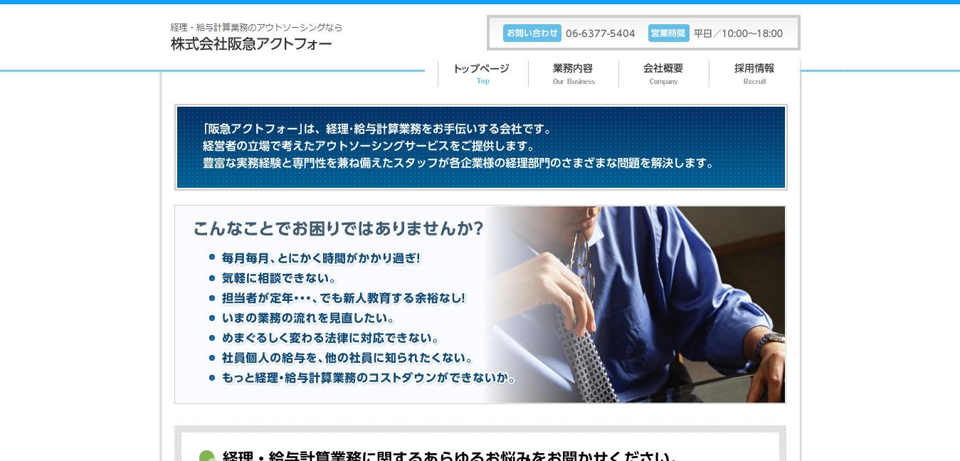 阪急アクトフォーの評判・口コミは?