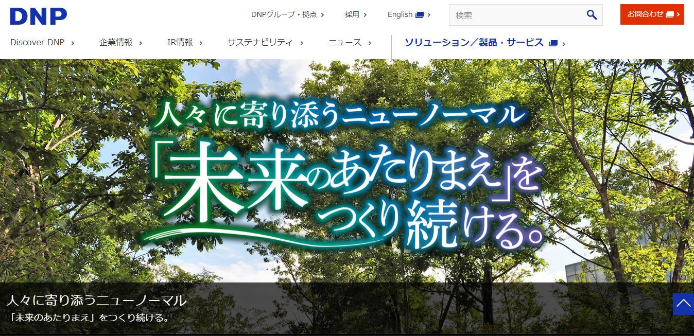 DNP西日本の評判・口コミは?