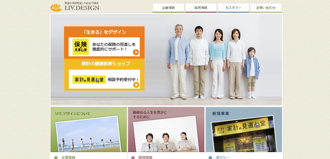 Liv.Design(リヴ.デザイン)の評判・口コミは?