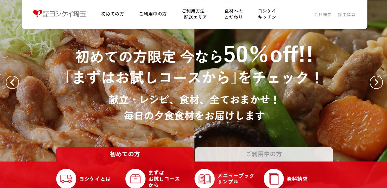 ヨシケイ埼玉の評判・口コミは?