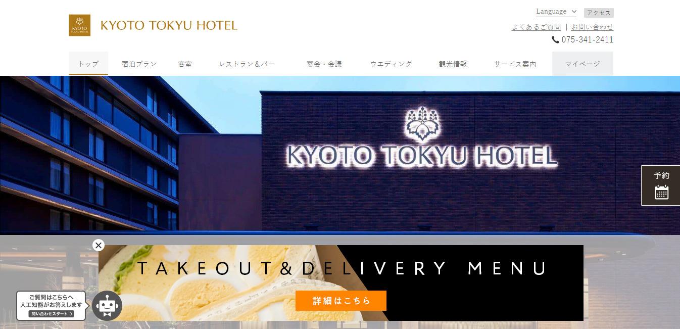京都東急ホテルの評判・口コミは?