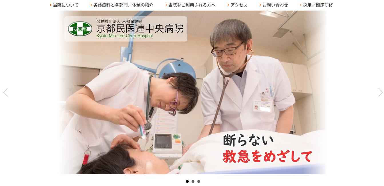 京都民医連中央病院の評判・口コミは?