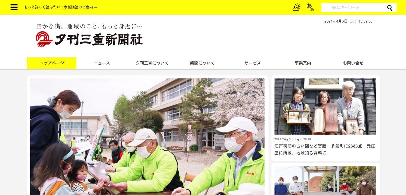 夕刊三重新聞社の評判・口コミは?