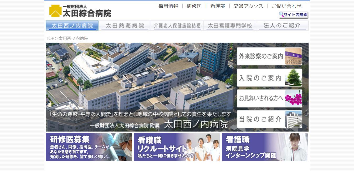 太田西ノ内病院の評判・口コミは?
