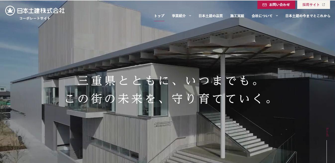日本土建の評判・口コミは?