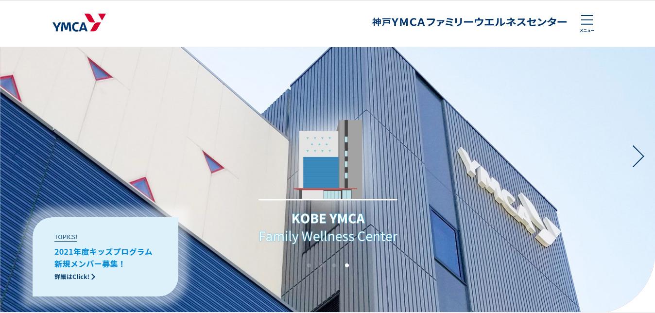 神戸YMCAファミリーウエルネスセンターの評判・口コミは?