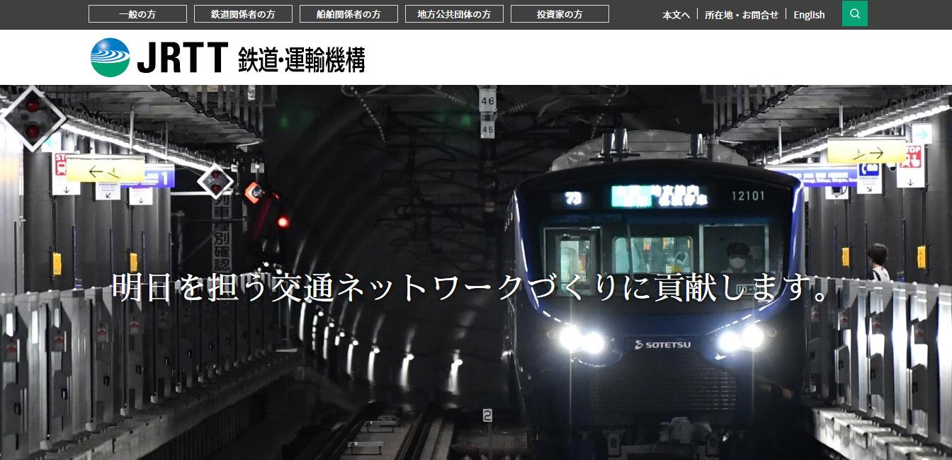 鉄道建設・運輸施設整備支援機構の評判・口コミは?