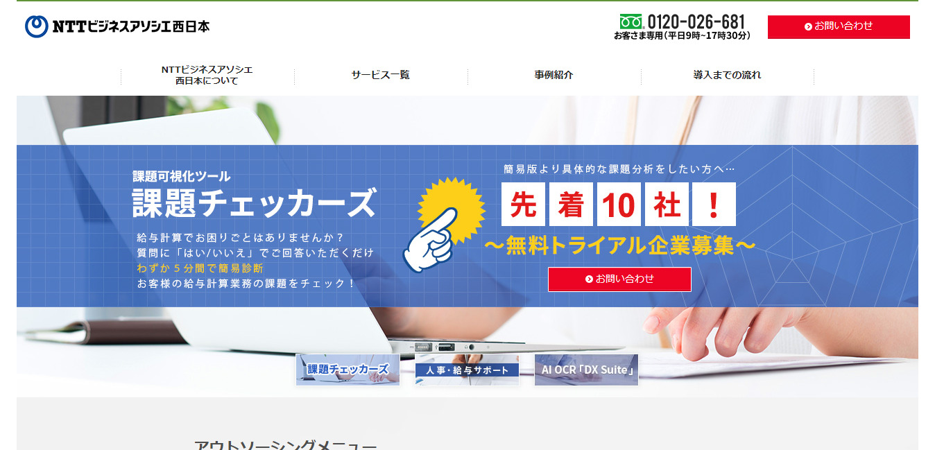 NTTビジネスアソシエ西日本の評判・口コミは?