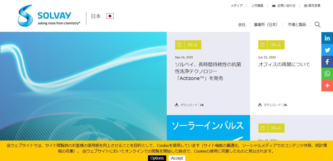 ソルベイスペシャルティポリマーズジャパンの評判・口コミは?