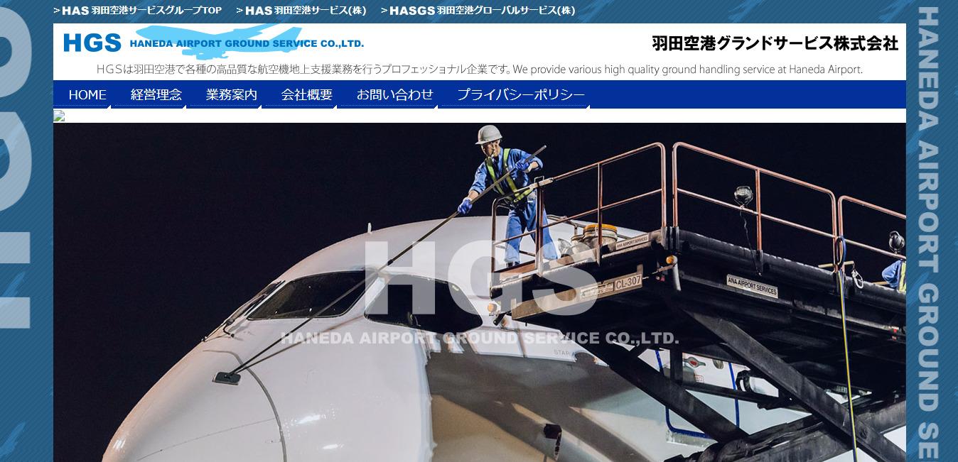 羽田空港グローバルサービスの評判・口コミは?