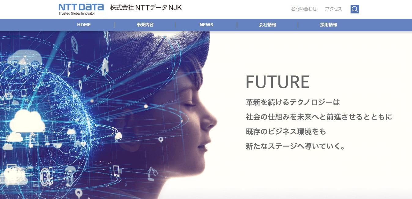 NTTデータNJKの評判・口コミは?