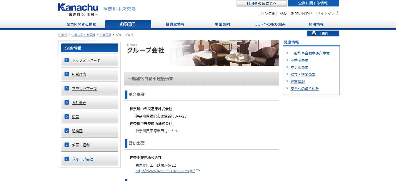 妻から見た神奈川中央交通東の評判・口コミは?
