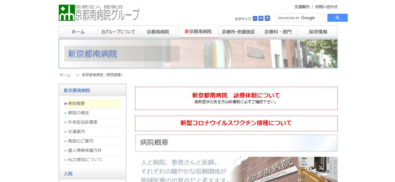 新京都南病院の評判・口コミは?