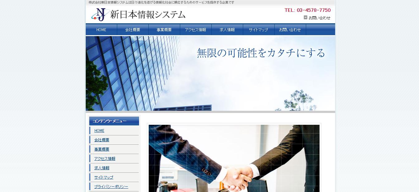 新日本情報システムの評判・口コミは?
