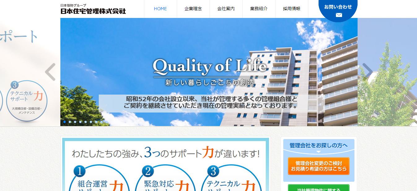 日本住宅管理の評判・口コミは?