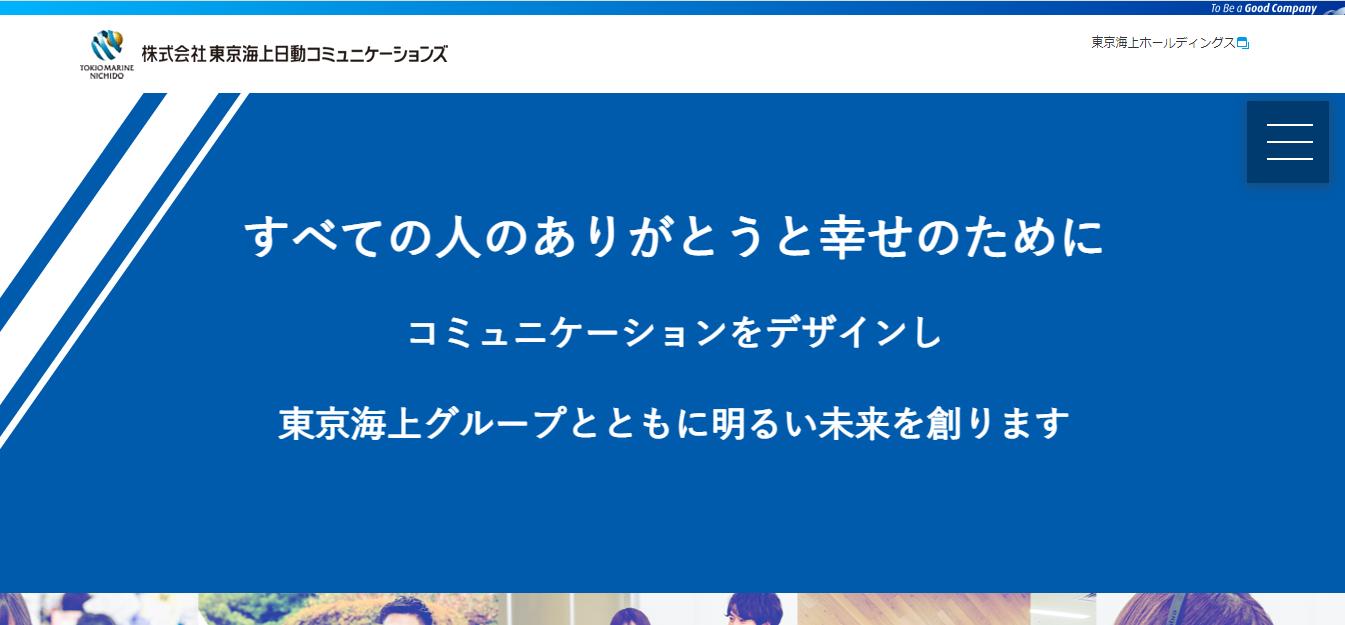 東京海上日動コミュニケーションズの評判・口コミは?