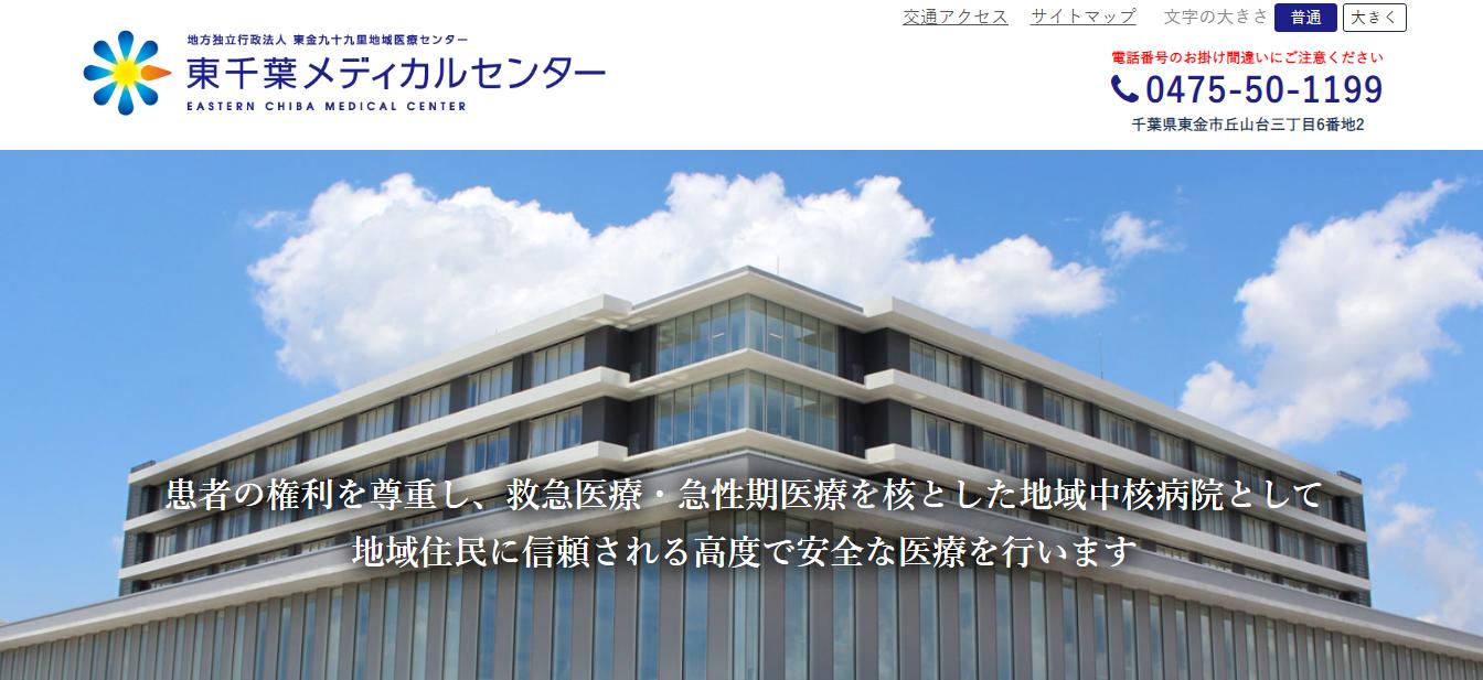 東千葉メディカルセンターの評判・口コミは?