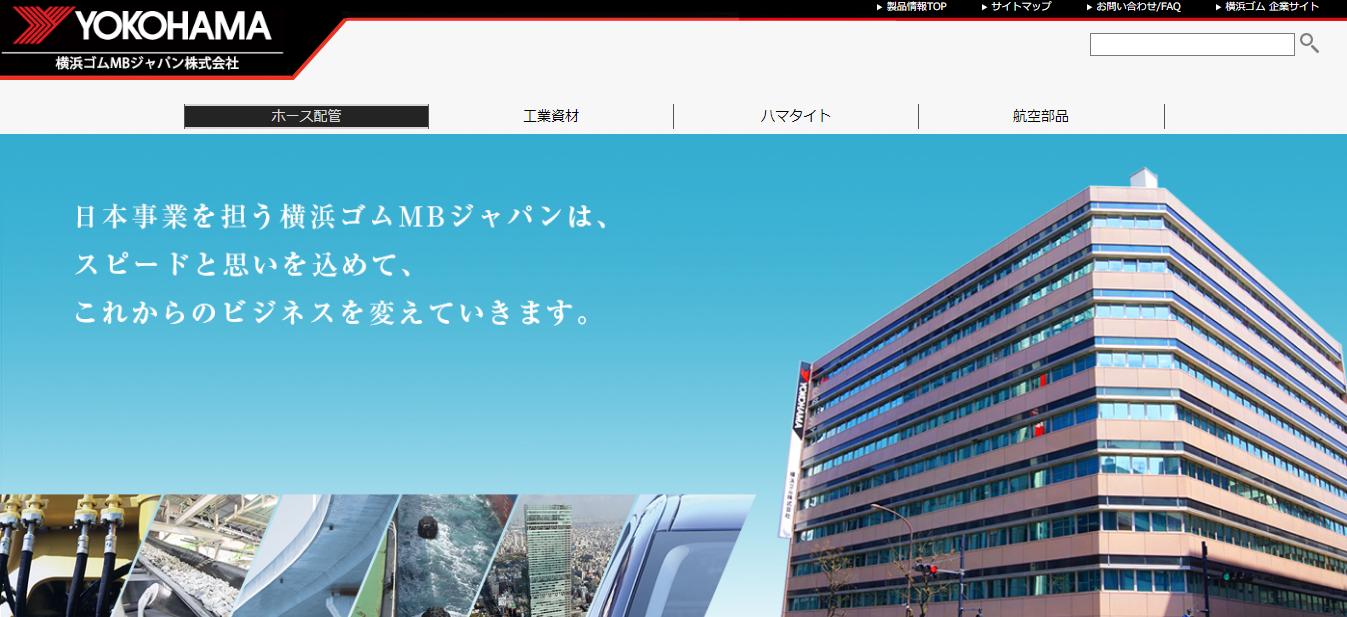 横浜ゴムMBジャパンの評判・口コミは?